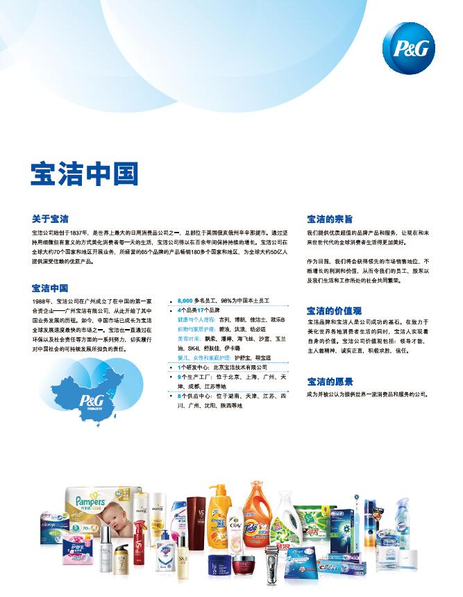 宝洁公司通过其旗下品牌服务全球大约五十亿人.